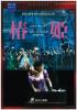 2017/2018 オペラ 『椿姫』 <br>公演プログラム 新国立劇場