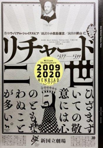 2020/2021 演劇『リチャード二世』公演プログラム