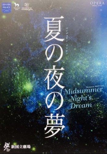 2020/2021 オペラ『夏の夜の夢』公演プログラム