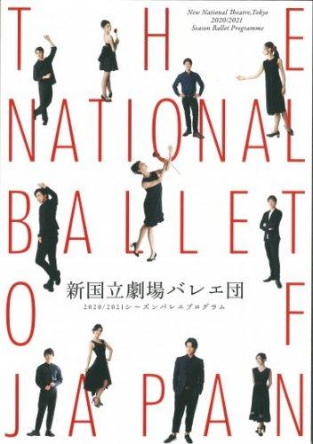 新国立劇場バレエ団 2020/2021 シーズンバレエプログラム