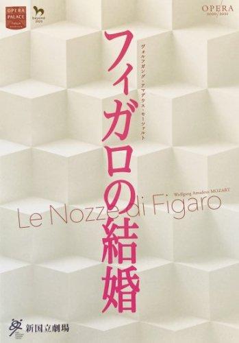 2020/2021 オペラ『フィガロの結婚』公演プログラム 新国立劇場
