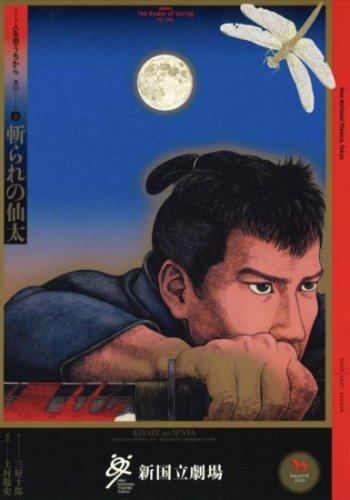 2020/2021 演劇『斬られの仙太』公演プログラム 新国立劇場