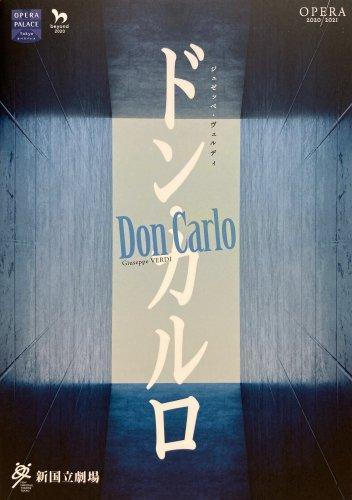 2020/2021 オペラ『ドン・カルロ』公演プログラム 新国立劇場