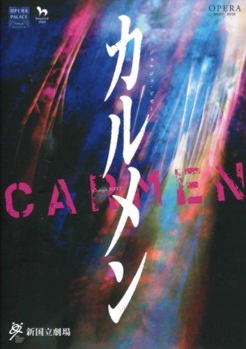 2020/2021 オペラ『カルメン』公演プログラム 新国立劇場