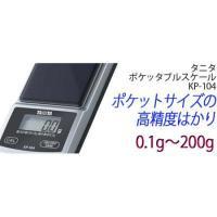タニタ・ポケッタブルスケールKP-104