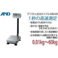 A&Dデジタル台はかりFG-60KAM (送料無料・代引き不可)