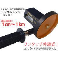 セキスイ樹脂 歩行用距離測定器 SDM-1