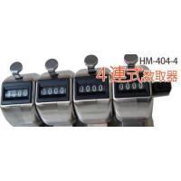 京北計器工業 4連式数取器 HM404-4