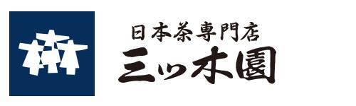 東京 日本茶専門店 三ツ木園