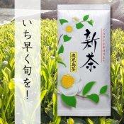 新茶【鹿児島産新茶】2018