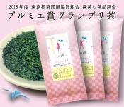 送料無料:プルミエ賞受賞茶 プリティーウーマン 3本セット(ゆうメール対応)
