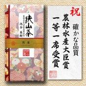 【特別企画】 狭山茶 80g