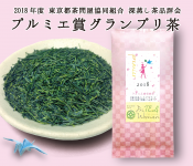 プルミエ賞受賞茶 プリティーウーマン 80g