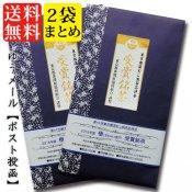 送料無料:深蒸し「極(きわみ)」部門受賞銘茶2本セット(メール便対応)