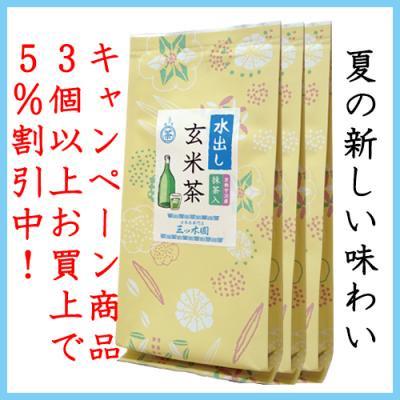 水出し 抹茶入玄米茶(3袋以上)