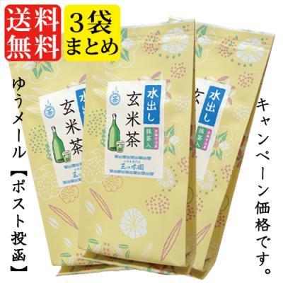 送料無料:水出し抹茶入玄米茶 3袋セット(ゆうメール対応)