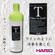 【ハリオ】 フィルターインボトル 750ml(グリーン)