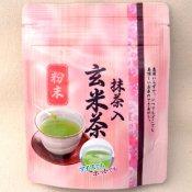 粉末抹茶入り玄米茶60g