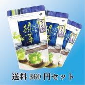 狭山茶水出し煎茶ティーバッグ 3袋まとめ買い(送料360円)