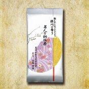 名人乃秘伝茶「掛川の香り」 一本箱入り