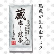 蔵出し煎茶 100g
