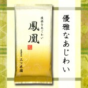 【煎茶】 鳳凰 100g