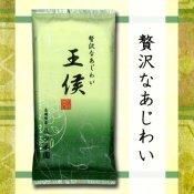 【煎茶】 王侯 100g