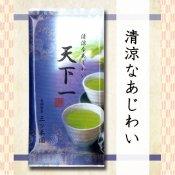 【煎茶】 天下一 100g
