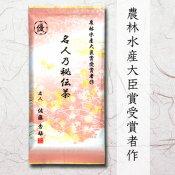 名人乃秘伝茶「優(ゆう)」
