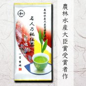 名人乃秘伝茶「和(わ)」