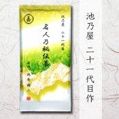 名人乃秘伝茶「嘉(よし)」