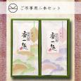 煎茶2袋セット-B1