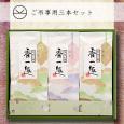 煎茶3袋セット-B1