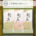煎茶3袋セット-B2