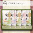 煎茶5袋セット-B1