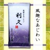 【煎茶】 利久 100g