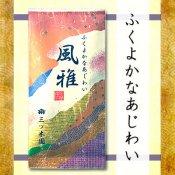 【煎茶】 風雅 100g