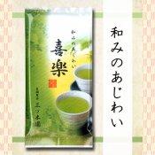 【煎茶】 喜楽 100g