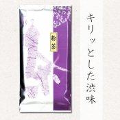 【粉茶】 紫印 100g