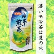 水出し煎茶 (10ケ入)