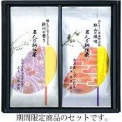 期間限定名人乃秘伝茶セット3