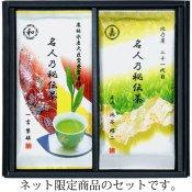 ネット限定名人乃秘伝茶セット2