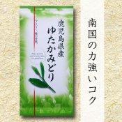 【煎茶】 鹿児島緑茶 ゆたかみどり 100g
