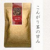 【焙じ茶】 こんがり棒の茎焙じ茶 50g