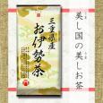 【煎茶】 三重県産 お伊勢茶 100g