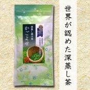 【煎茶】 深蒸し掛川茶 かごよせ 100g