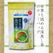 【煎茶】 深蒸し掛川茶 かごよせティーバッグ