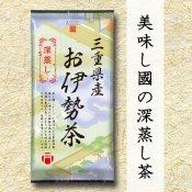 【煎茶】 深蒸し茶 三重県産お伊勢茶 100g