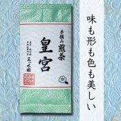 【煎茶】 皇宮 100g