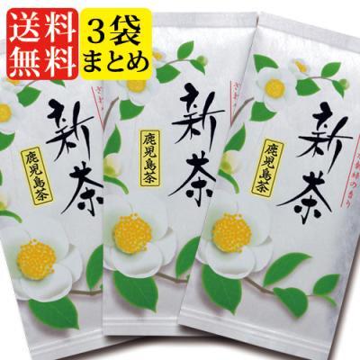 送料無料:[新茶]鹿児島産3本セット(ゆうメール対応)